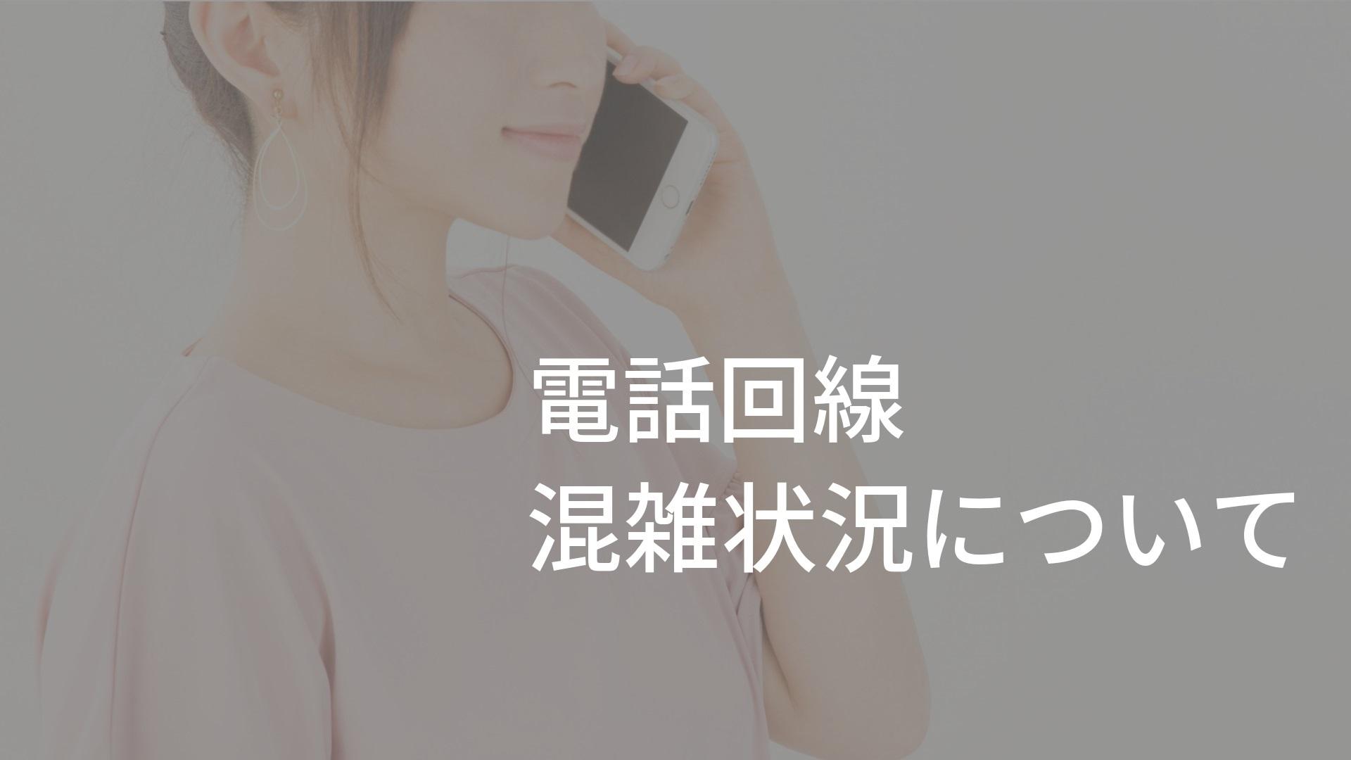 電話回線の混雑状況について