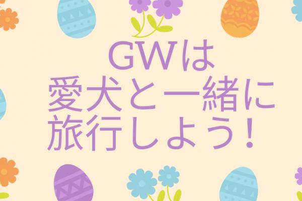 GWは愛犬と一緒に旅行しよう!