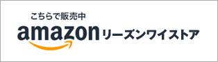 ナチュロルAmazon購入ページ サイドバナー
