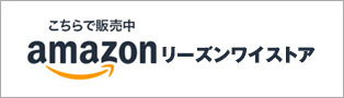 amazonで購入する TOPページバナー